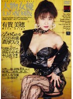 (uquv022)[UQUV-022] 大物女優 幻の復刻版 有賀美穂 ダウンロード