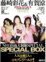 NEO出血大制服SPECIAL SPECIAL BOX