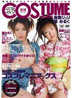COSTUME PARADISE 高原ジュリ・苺みるく ダウンロード