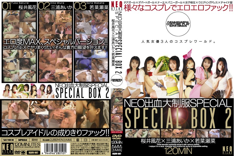 NEO出血大制服SPECIAL SPECIAL BOX 2