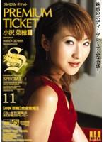 (uquv073)[UQUV-073] PREMIUM TICKET 11 小沢菜穂 ダウンロード