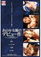 (uquv077)[UQUV-077] あのAV女優のデビュー作 ダウンロード
