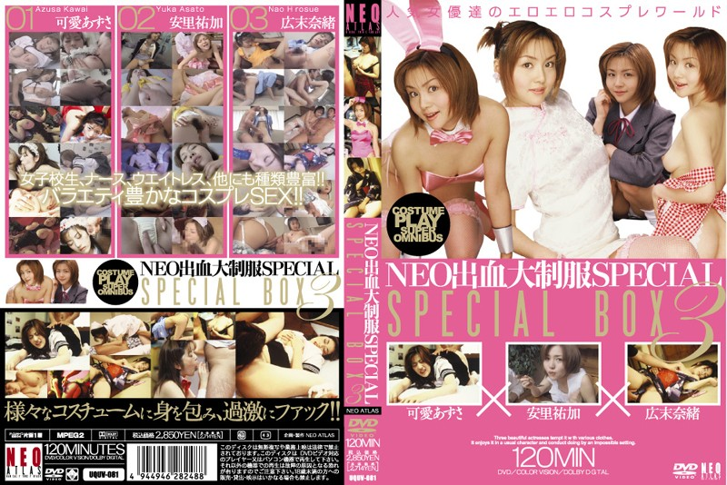NEO出血大制服SPECIAL SPECIAL BOX 3
