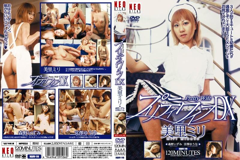 裸エプロンの人妻、美里ミリ出演の4P無料熟女動画像。プリティワイフ DX