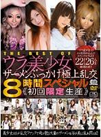 THE BEST OF ウラ美少女 ザーメンぶっかけ極上乱交 8時間スペシャル 初回限定生産 ダウンロード