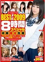ウラ美少女 BEST of 2009 8時間スペシャル 初回限定生産 ダウンロード