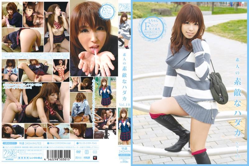 素人の素敵なハダカ Vol.10