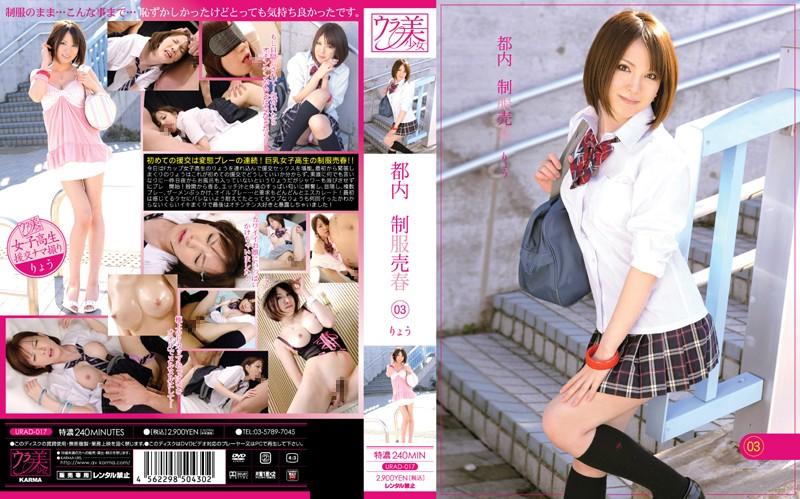 3P・4P,制服,女子校生,巨乳,独占配信,顔射,