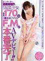 着エロ界で数々の過激問題作を発売した超美少女 身長170cm!!あの着エロアイドルF.MがAVデビュー 本番完了!!