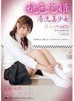 (urad00048)[URAD-048] 桃色泡姫 湯洗美少女 湯女名「つばさ」 ダウンロード