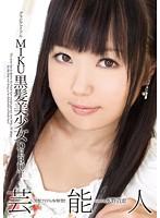 「グラビアアイドル MIKU 黒髪美少女 DEBUT」のパッケージ画像