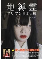 地縛霊 ヤリマン日本人形 宮沢ゆかり ダウンロード