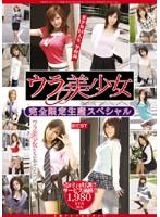 ウラ美少女 完全限定生産スペシャル ダウンロード