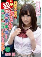 同級生の校内一の超美少女・望ちゃんが僕の家に来て優しく身の周りの世話をしてくれるなんて! 杏咲望 ダウンロード