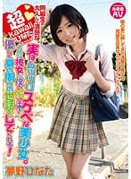 同級生の大人しく清楚な超kawaiiひなたちゃんは 実はムッツリスケベな美少女。そんな彼女が僕の家に来て優しく身の周りの世話をしてくれる! 夢野ひなた