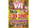【VR】unfinishedVR29タイトル総集編+撮りおろし未発売作品1タイトル合計30タイトル300分スペシャルパック 画像1