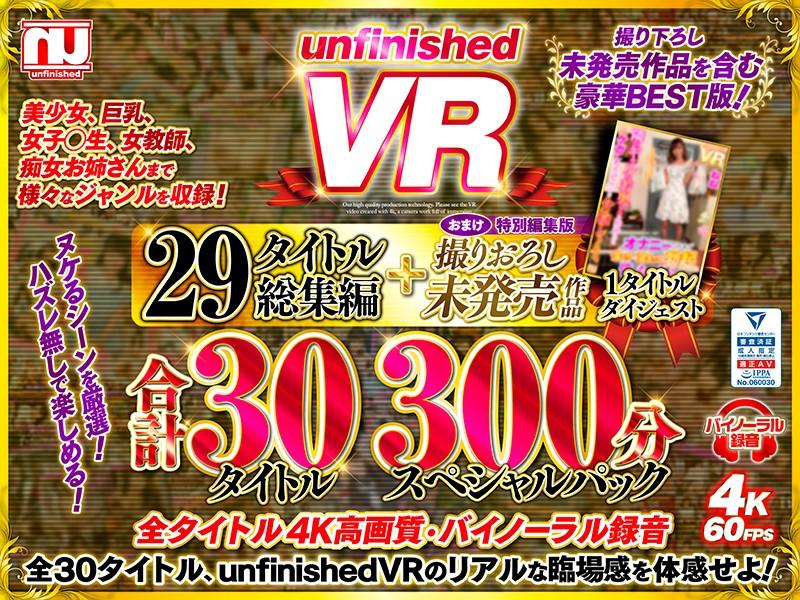 【VR】unfinishedVR29タイトル総集編+撮りおろし未発売作品1タイトル合計30タイトル300分スペシャルパック パッケージ画像