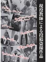 (uswd001)[USWD-001] 現役教師による投稿盗撮作品 ダウンロード