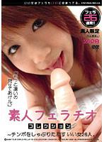(utql00001)[UTQL-001] 素人フェラチオコレクション〜チンポをしゃぶりたおすいい女26人。 ダウンロード