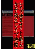 (utul001)[UTUL-001] レイプ請負サイトが撮った女子校生レイプ映像 ダウンロード
