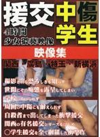 (utvl001)[UTVL-001] 援交中傷学生映像集 ダウンロード