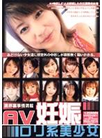 AV妊娠ロリ系美少女 ダウンロード