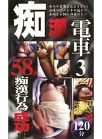 痴漢電車3 58人痴漢行為成功!! ダウンロード