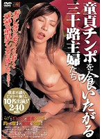 (uwrl00001)[UWRL-001] 童貞チンポを喰いたがる三十路主婦たち ダウンロード