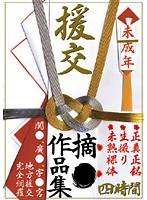 援交 摘○作品集 ダウンロード