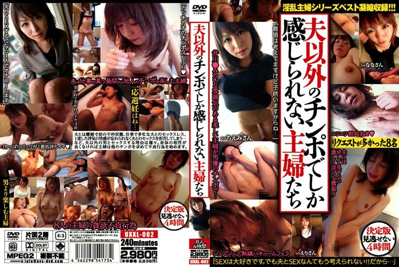 【ひとずま動画tokyo】人妻の無料jyukujyo動画像。夫以外のチンポでしか感じられない主婦たち