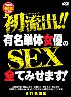 (uymx00001)[UYMX-001] 初流出!!有名単体女優のSEX全てみせます! ダウンロード