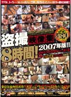 盗撮映像集8時間!2007年版!! ダウンロード