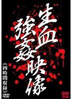 (uzdl001)[UZDL-001] 生血強姦映像 ダウンロード