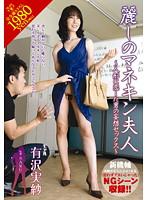 「麗しのマネキン夫人〜人形に恋した男の妄想セックス〜 有沢実紗」のパッケージ画像