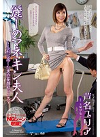 【パケ写】麗しのマネキン夫人 ~人形に恋した男の妄想セックス~ 芦名ユリア