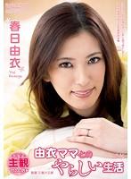 「由衣ママとのやらしい生活 春日由衣」のパッケージ画像