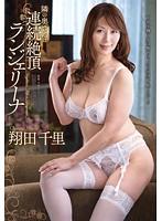 「隣の奥さんは 連続絶頂ランジェリーナ 翔田千里」のパッケージ画像