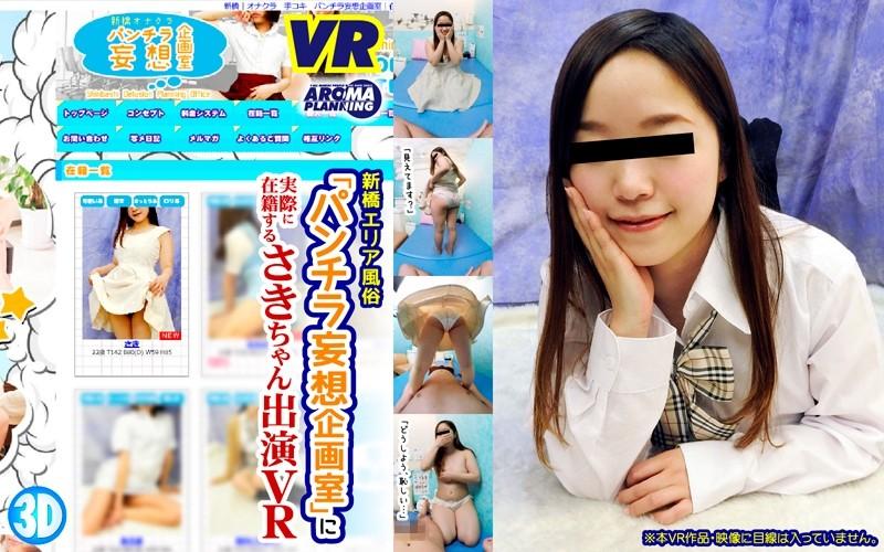 素人の手コキ無料動画像。【VR】新橋エリア風俗「パンチラ妄想企画室」に実際に在籍するサキちゃん出演VR
