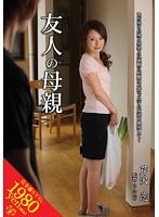 「友人の母親 芹沢恋」のパッケージ画像