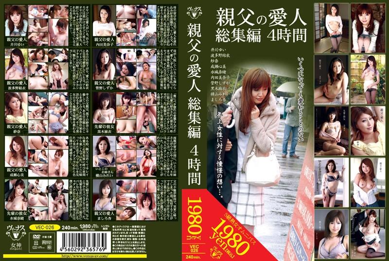 S級の人妻、ましろ杏出演の無料熟女動画像。親父の愛人 総集編 4時間