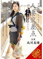 人妻交差点 「人生の光と影、守るべき人」 北川美緒 ダウンロード