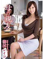 「母の親友 澤村レイコ」のパッケージ画像