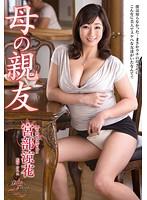 (vec00157)[VEC-157] 母の親友 宮部涼花 ダウンロード