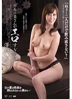 「部長の奥さんがエロすぎて… 澤村レイコ」のパッケージ画像