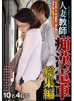 「人妻教師痴○電車 総集編」のパッケージ画像