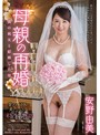 母親の再婚 僕の親友と結婚した母 安野由美