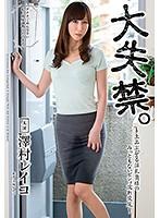 「大失禁。~上品ぶってる淫乱奥様のみっともないビショ濡れ交尾~ 澤村レイコ」のパッケージ画像
