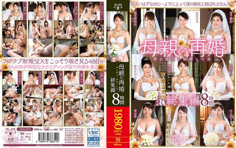 人妻、青木玲出演の母乳無料熟女動画像。母親の再婚 僕の親友と結婚した母 総集編8時間