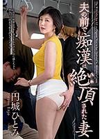 「夫の前で痴漢に絶頂(いか)された妻 円城ひとみ」のパッケージ画像