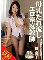 母乳たれ流しエロ家庭教師 橘慶子